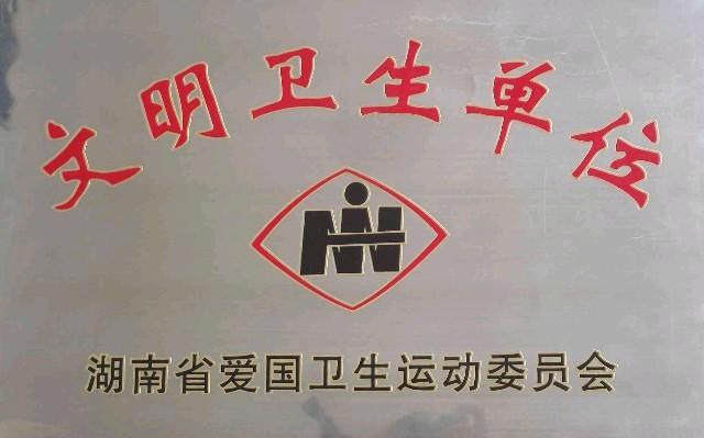省文明卫生单位
