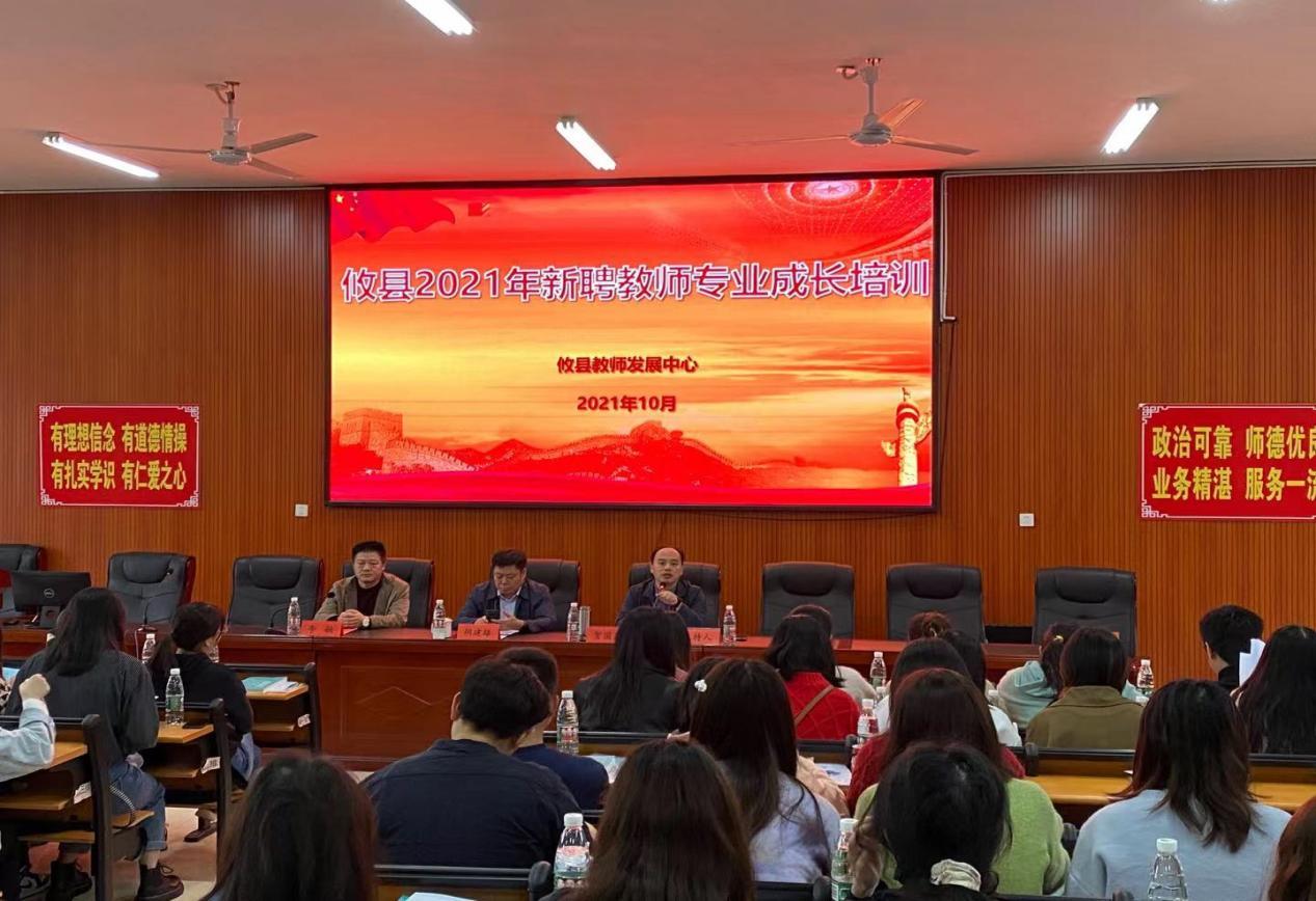 山明水净夜来霜,数树深红出浅黄  ----攸县教师发展中心举办2021年新聘教师专业成长培训